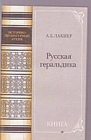 А.Б.Лакиев Русская геральдика