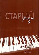 Старий рояль, вип. 9, збірка популярних в єс для фортепіано