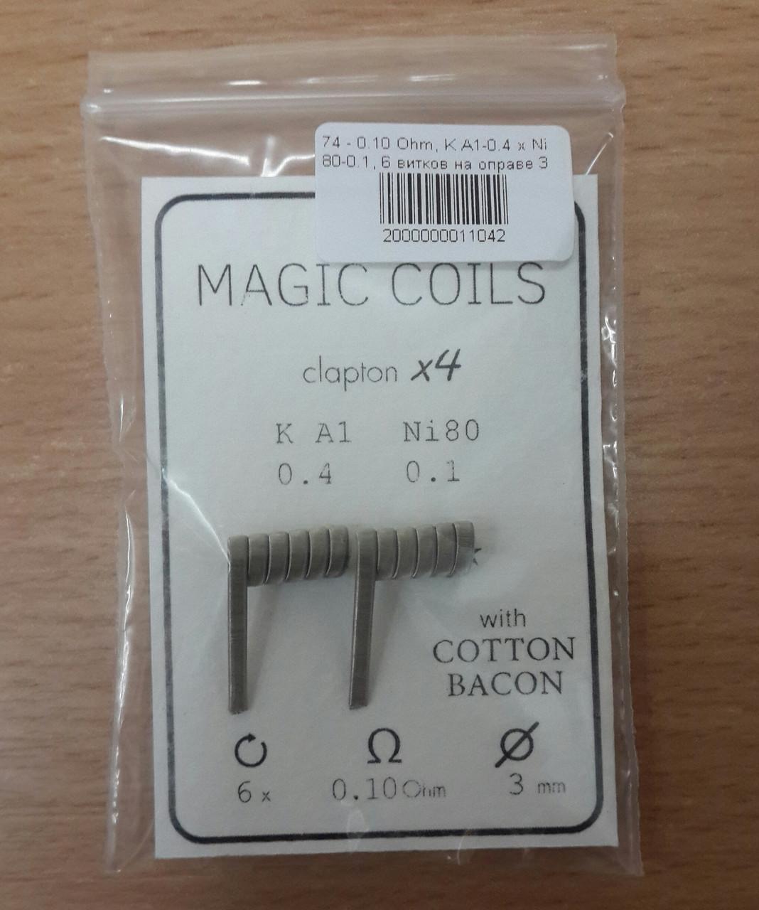 Готовые спирали - MAGIC COILS Fused Clapton   74