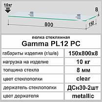 Полка стеклянная Gamma PL12 P (150х800х8) (прямоугольная прозрачная, графит, бронза), фото 3