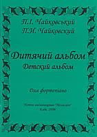Чайковський П., Дитячий альбом для ф-но