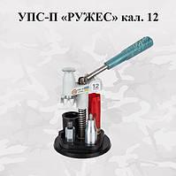 Прибор для переснаряжения патронов УПС-П «РУЖЕС» кал. 12