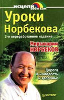 Мирзакарим Норбеков Уроки Норбекова