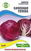 Семена Капусты краснокачанной сорт Каменная голова 0,3 гр ТМ Агролиния