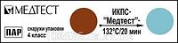 Индикатор химический для стерилизации ИКПС-134/4мин.,5мин, 7мин., 1000шт..