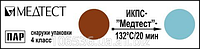 Индикатор химический для стерилизации ИКПС-121/15мин., 20мин., 1000шт