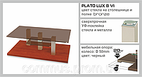 Стол журнальный стеклянный Plato lux B/  Vi(1100*600*455)