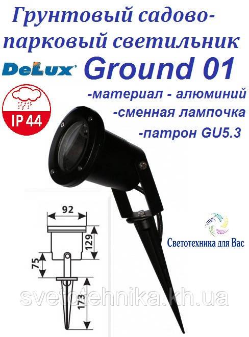 Грунтовый садово-парковый светильник Delux Ground 01 230V IP44 GU-5.3