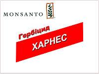 Гербіцид Харнес к.е. ацетохлор 900 г/л (Monsanto)