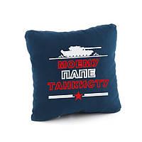 "Подушка подарочная для мужчин ""Моему папе танкисту"" флок"