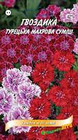 "Семена цветов Гвоздика турецкая махровая смесь, многолетнее 0,1 г, "" Елітсортнасіння"",  серія ""З любов`ю"""