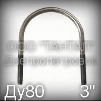 """Хомут на трубу Ду80 (3"""") оцинкованный U-образный DIN 3570 А (болт-скоба)"""