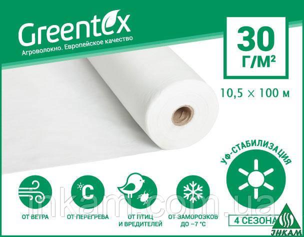 Агроволокно Greentex белое 30 г/м кв 10,5 х 100 м
