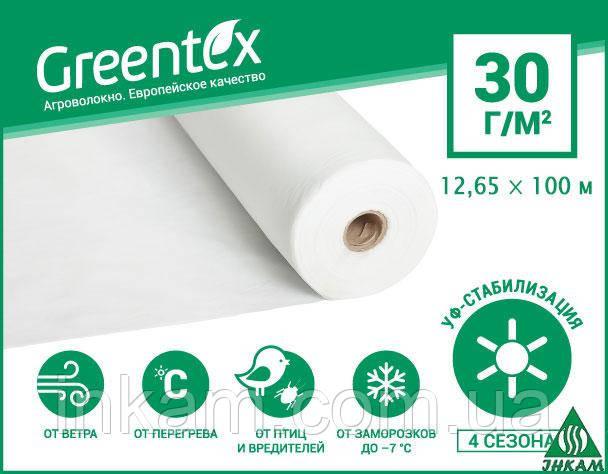 Агроволокно Greentex белое 30 г/м2 12,65 х 100 м