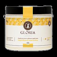 "Скраб для тела на масляной основе ""Карибский коктейль"" GLORIA 200мл"