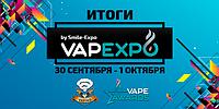 Підсумками четвертої міжнародної виставки VAPEXPO Kiev 2017