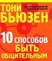 Тони Бьюзен 10 способов быть общительным