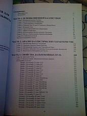 """Бр.Литц """"Прикладная баллистика для для стрельбы на большие дальности"""".1- е издание., фото 2"""