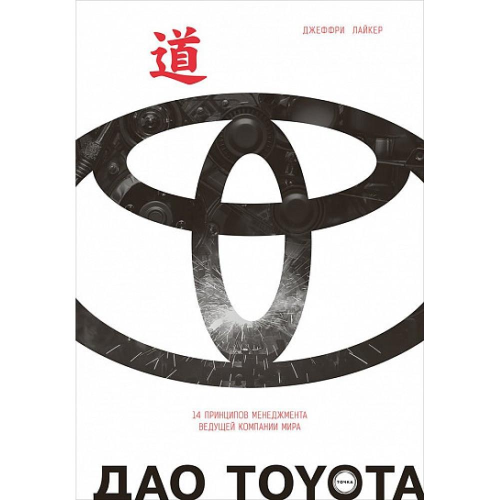 Дао Toyota. 14 принципов менеджмента ведущей компании мира - Джеффри К. Лайкер