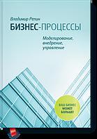 Бизнес-процессы. Моделирование, внедрение, управление - Владимир Репин