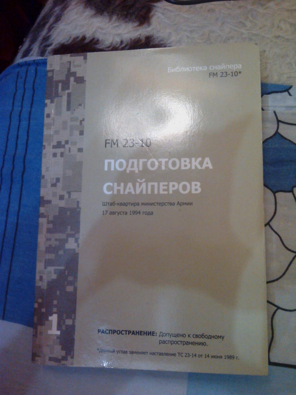 """FM 23-10 """"Подготовка снайперов""""."""