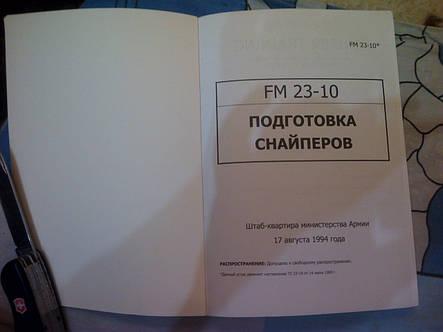 "FM 23-10 ""Подготовка снайперов""., фото 2"