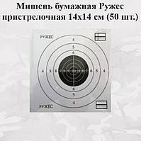 Мишень бумажная Ружес пристрелочная 14х14 см (50 шт.)