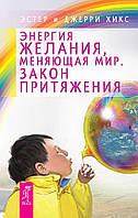 Эстер Хикс, Джерри Хикс  Энергия желания, меняющая мир. Закон Притяжения
