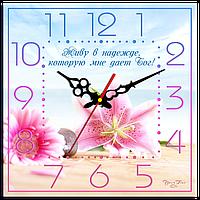 """Часы настенные квадратные """"Живу в надежде, которою мне дает Бог"""""""