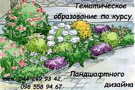 """Курсы """"Ландшафтного дизайна"""" с 17.10.2017 г."""