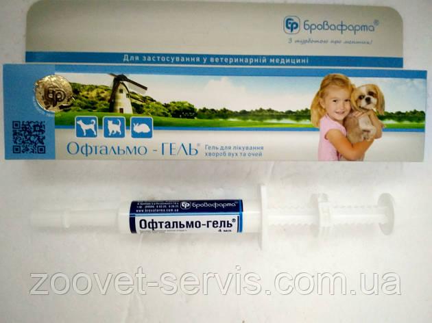 Офтальмо-гель, 4 мл, фото 2