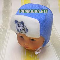 Детская зимняя термо шапочка р. 46 с завязками 3241 Голубой
