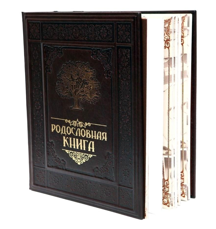 Родословная книга в кожаном переплете 620-07-01