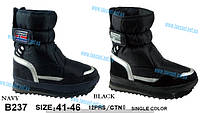 Зимняя обувь Super Gear.