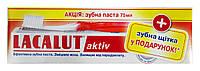 Набор Зубная паста Lacalut Activ – 75 мл. + Зубная щетка Lacalut Activ – 1 шт.