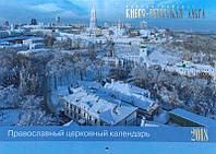 Православный календарь Киево-Печерская Лавра на 2018 (настенный, перекидной), фото 1
