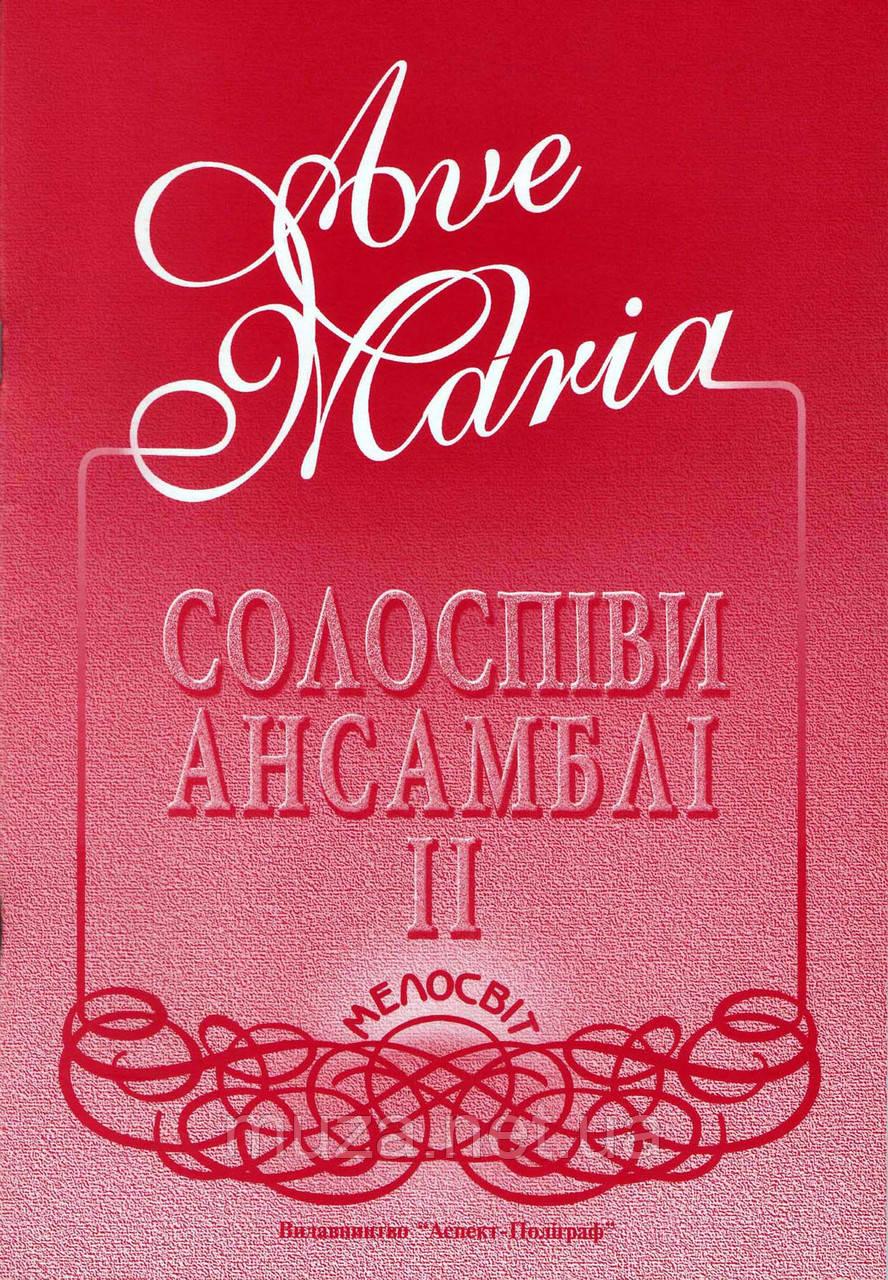 Ave Maria, вип. 2, Ансамблі та солоспіви