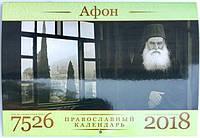 Православный календарь Афон на 2018 год (настенный, перекидной)