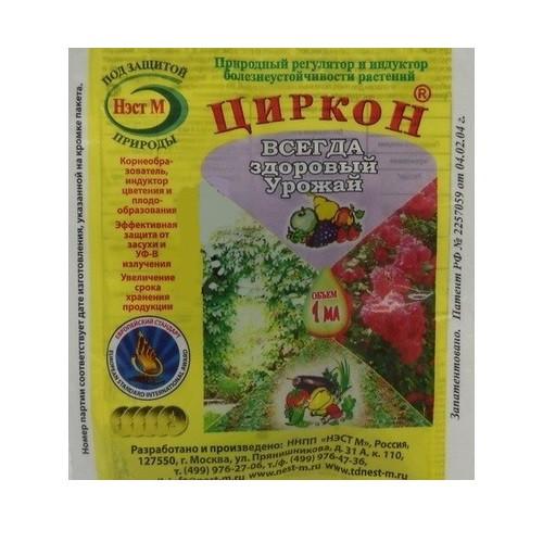 Циркон 1 мл биостимулятор цветения и плодообразования, НЭСТ М