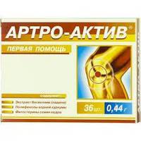 Артро-Актив(первая помощь суставам)36кап.Россия