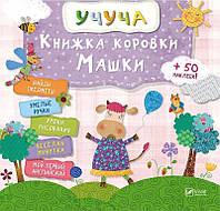 Детская книга Книжка коровки Машки, Учуча, Пеликан