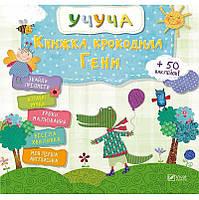 Детская книга Книжка крокодила Гени, Учуча, Пеликан