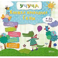 Детская книга Книжка крокодила Гены, Учуча, Пеликан