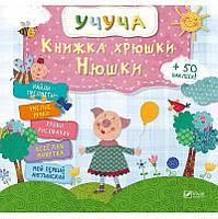 Детская книга Книжка хрюши Нюши (рус), Учуча, Пеликан