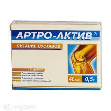 Артро-Актив (харчування для суглобів) 40таб.Росія