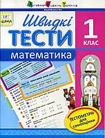 Швидкі тести. Математика. 1 клас