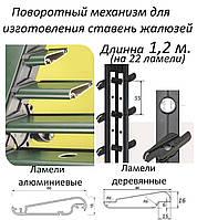 Поворотный механизм для изготовления ставень жалюзей (длина 1,2 м на 22 ламели)