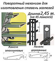 Поворотный механизм для изготовления ставень жалюзей (длинна 2,45 м на 45 ламелей