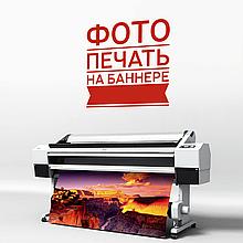 Фотопечать на баннер