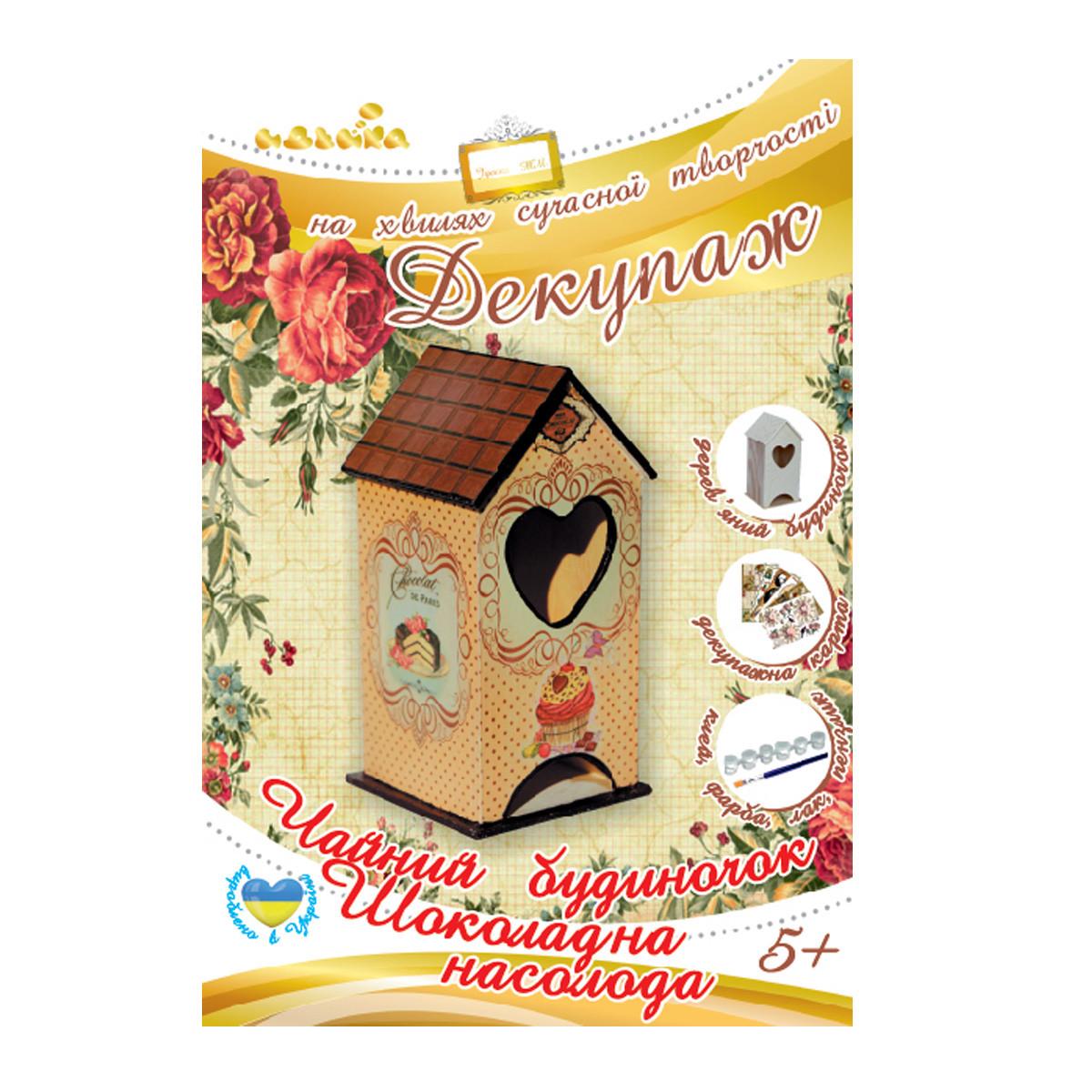 Набор для декупажа Домик чайный Шоколадное наслаждение